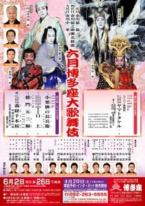 六月博多大歌舞伎