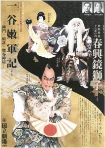 十月歌舞伎公演